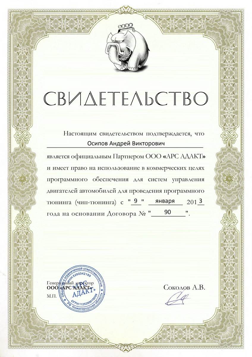 Чип-тюнинг в Ульяновске от ADACT (АДАКТ)